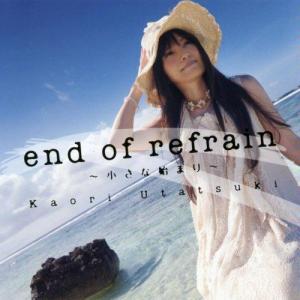 Kaori Utatsuki - end of refrain ~Chiisana Hajimari~
