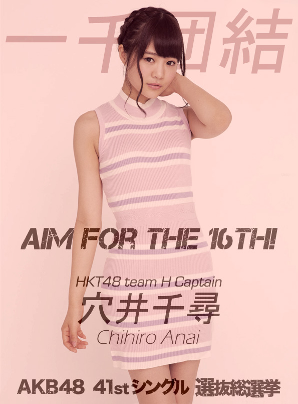 Anai Chihiro Election poster by me